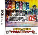 『マジカル頭脳パワー!!DS』