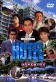 『HOTELシリーズinハワイ DVD-BOX』