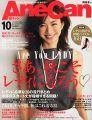 『AneCan (アネキャン) 2014年 10月号 [雑誌]』