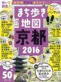 『まち歩き地図 京都 2016[ハンディ版](アサヒオリジナル)』