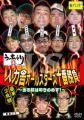 『うっちゃり宣言~人力舎オールスターズ十番勝負~[DVD]』