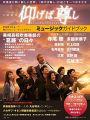 『日曜劇場「仰げば尊し」ミュージックガイドブック(ヤマハムックシリーズ174)』