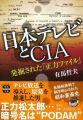 『日本テレビとCIA 発掘された「正力ファイル」 (宝島SUGOI文庫)』