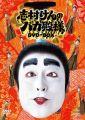 『志村けんのバカ殿様 DVD-BOX』