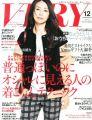 VERY (ヴェリィ) 2013年 12月号 [雑誌]