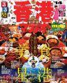 『るるぶ香港・マカオ'14 (るるぶ情報版海外)』