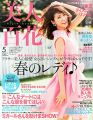 『美人百花(びじんひゃっか)2015年05月号[雑誌]』
