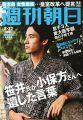 週刊朝日 2014年 8/22号 [雑誌]