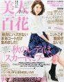 『美人百花(びじんひゃっか)2015年11月号[雑誌]』