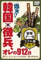『韓国徴兵、オレの912日 兵役体験をコミカルに綴る赤裸々ノンフィクション! 軍事データコラム集 (impress QuickBooks)』