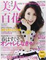 『美人百花(びじんひゃっか)2015年03月号 [雑誌]』