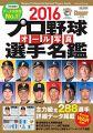 『2016 プロ野球オール写真選手名鑑(NSK MOOK)』