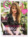 『Gina 2015年 09月号 [雑誌]』