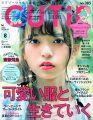 『CUTiE(キューティー)2015年08月号[雑誌]』