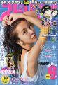 『ビッグコミック スピリッツ 2014年 7/7号 [雑誌]』