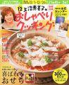 『上沼恵美子のおしゃべりクッキング 2014年 12月号 [雑誌]』