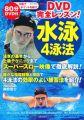 DVD完全レッスン!水泳4泳法 (実用BEST BOOKS)