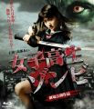 『女子高生ゾンビ ブルーレイ版[Blu‐ray]』