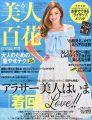 『美人百花(びじんひゃっか)2015年06月号[雑誌]』