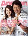 『AneCan (アネキャン) 2015年 8月号 [雑誌]』