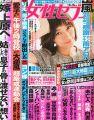 『女性セブン 2014年 10/16号 [雑誌]』