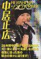 『中居正広MERAMERA★メラメラ★PRINCE J-GENERATION 11月号増刊』