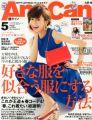 『AneCan (アネキャン) 2014年 05月号 [雑誌]』