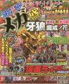 『パチンコ必勝ガイド メガ盛 Vol.5(GW MOOK 228)』