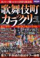 『歌舞伎町のカラクリ (別冊宝島 2125)』