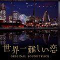 『世界一難しい恋 オリジナル・サウンドトラック』