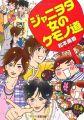ジャニヲタ 女のケモノ道 (双葉文庫)