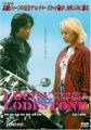 『ラッキー・ ロードストーン ディレクターズカット版 [DVD]』