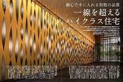 都心に住む by SUUMO (バイ スーモ) 2015年 12月号