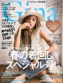 『Gina 2015年 05月号 [雑誌]』