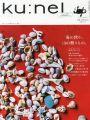 『ku:nel(クウネル)2014年 03月号 [雑誌]』