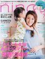 nina's(ニナーズ) 2015年 07 月号 [雑誌]