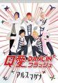 『アルスマグナ DVD クロノス学園1st step「Q愛DANCIN' フラッシュ」』