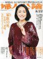 婦人公論 2014年 8/22号 [雑誌]