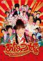 『あんみつ姫 [DVD]』