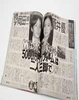 ヒガシ結婚騒動の中、しっかりと愛の巣を固めてた岡田&蒼井優!