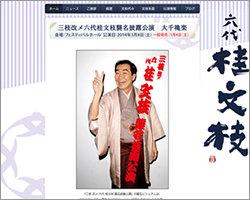 1603_katsura_01.jpg