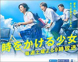 1607_tokikake_1.jpg