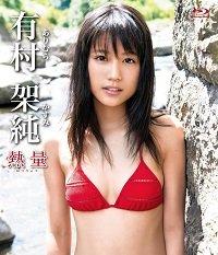 1607arimuramizugi.jpg