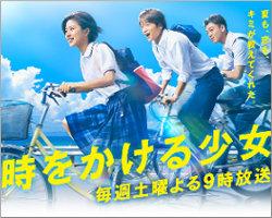 1608_tokiwokakerusai_1.jpg
