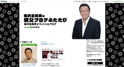 1608umezawablog.jpg