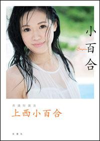 1609uenishisayuri.jpg