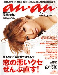 20080221_anan.jpg