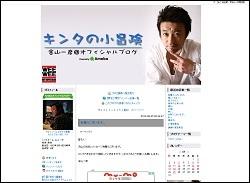 20140825kanayama.jpg