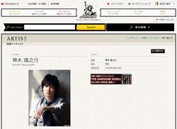 2014kamikiryunosuke.jpg