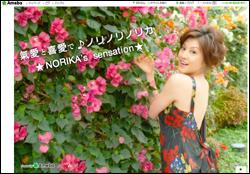 2014norikablog.jpg